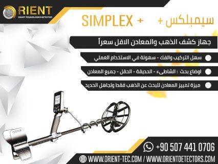 جهاز كشف الذهب في ليبيا سيمبلكس بلس - سعر اقتصادي غير مسبوق