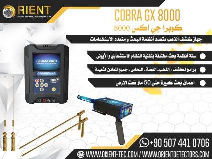 جهاز كشف الذهب كوبرا جي اكس 8000 - اكشف الكنوز لعمق 50 م