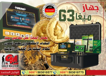 جهاز كشف الذهب ميجا جي 3 | mega g3 بليبيا