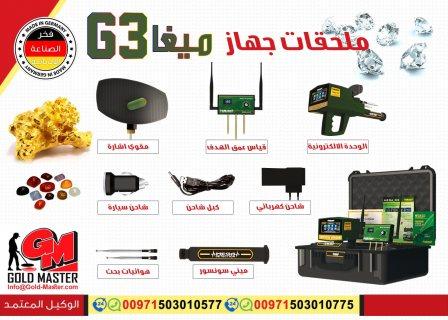 جهاز كشف المعادن والذهب فى ليبيا جهاز ميجا جي 3