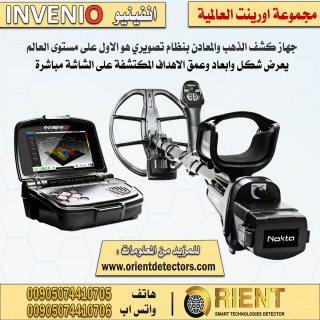 جهاز كشف الذهب انفينيو مع تقنية تصويرية دقيقة بسعر مميز