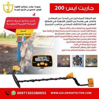 جاريت اي سي 200 جهاز كشف العملات الاثرية والقطع الذهبية