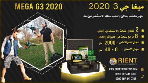 اجهزة كشف الذهب في ليبيا - جهاز كشف الذهب و المعادن ميغا جي 3