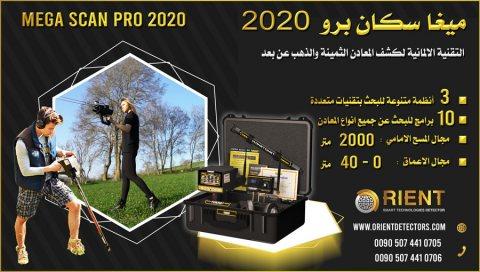 اكثر اجهزة كشف الذهب مبيعا في ليبيا - ميغا سكان برو 2020