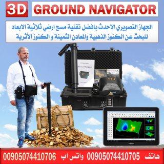 جراوند نافيجيتور 2 اقوى اجهزة كشف الذهب التصويرية - صنع المانيا