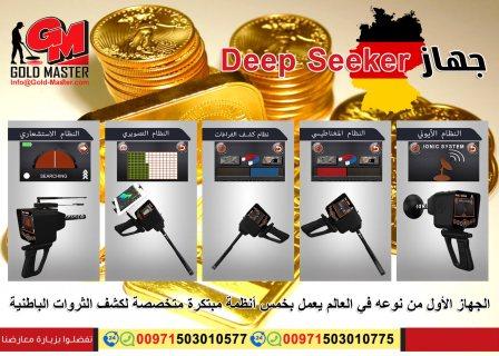 جهاز كشف الذهب فى ليبيا | جهاز ديب سيكر