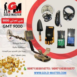 جهاز كشف الذهب فى ليبيا | جي ام تي 9000