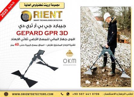 جيبارد جي بي آر من شركة OKM الألمانية اقوى جهاز لمسح الأرض