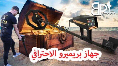 اجهزة كشف الذهب في ليبيا بريميرو اجاكس