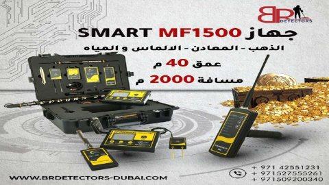 جهاز كشف الذهب في ليبيا MF 1500 SMART