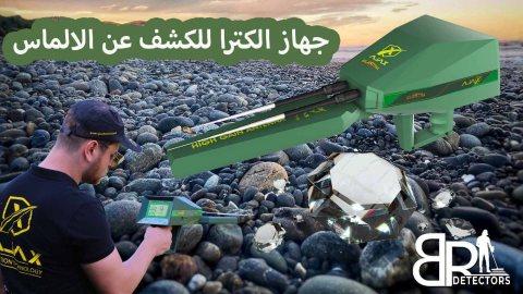 اجهزة التنقيب عن الالماس في ليبيا الكتر اجاكس