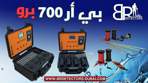 اجهزة التنقيب عن الابار والمياه الجوفية BR 700 PRO