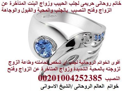 جلب الحبيب والصديق لزواج العانس وصلح المطلقة 00201004252385