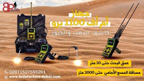 اجهزة كشف الذهب في ليبيا MF 1100 PRO