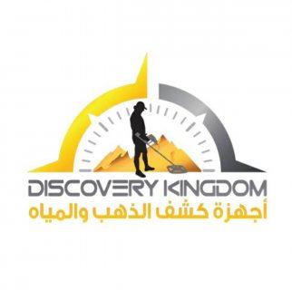 مملكة الاكتشاف لبيع اجهزة كشف الذهب و المياه و الالماس
