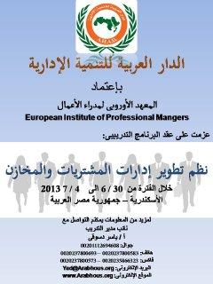 البرنامج التدريبي : نظم تطوير إدارات المشتريات و المخازن  الأسكن