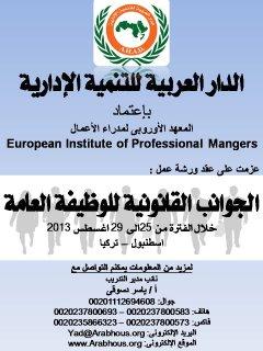 البرنامج التدريبي: الجوانب القانونية للوظيفة العامة  خلال الفترة