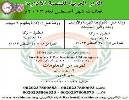 فعاليات الدار العربية للتنمية الإدارية لشهر اغسطس لعام 2013 م