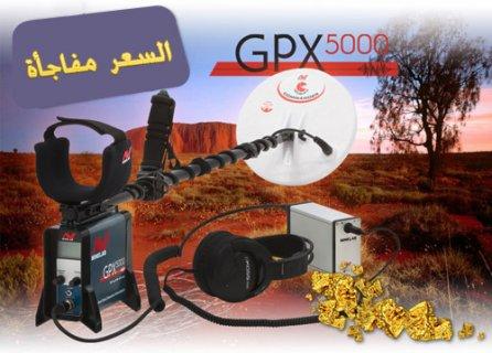 اجهزة كشف الذهب والكنوز www.3D-Detectors.com