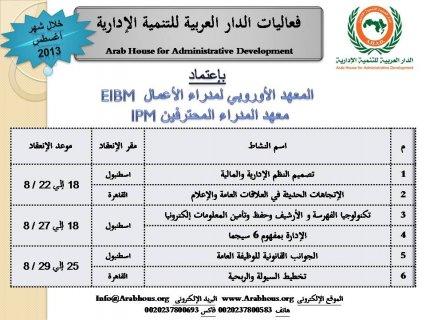 الدار العربية للتنمية الإدارية