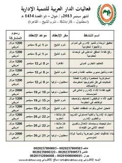 فعاليات الدار العربية للتنمية الإدارية لشهر سبتمبر 2013