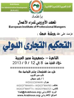 ورشة عمل : التحكيم التجارى الدولي (القاهرة – جمهورية مصر العربية