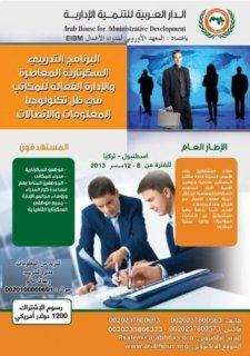 البرنامج التدريبى : السكرتارية المعاصرة والإدارة الفعالة للمكاتب