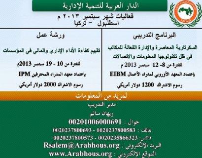 فعاليات الدار العربية للتنمية الإدارية  لشهر سبتمبر لعام 2013 م