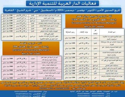 فعاليات الدار العربية للتنمية الإدارية