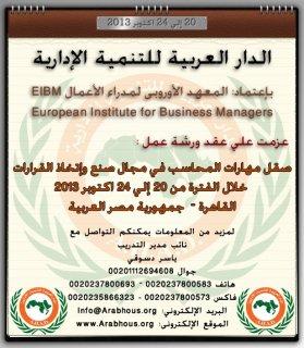 ورشة عمل:صقل مهارات المحاسب فى مجال صنع واتخاذ القرارات-القاهرة-