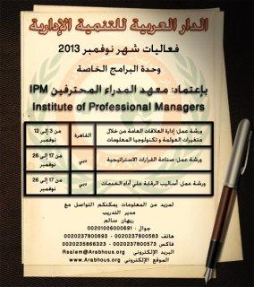 فعاليات الدار العربية للتنمية الادارية لشهر نوفمبر 2013م