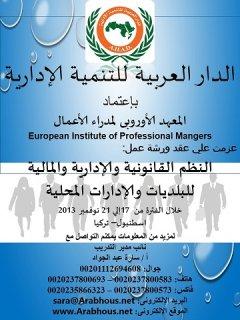 ورشة عمل: النظم القانونية والإدارية والمالية للبلديات والإدارات