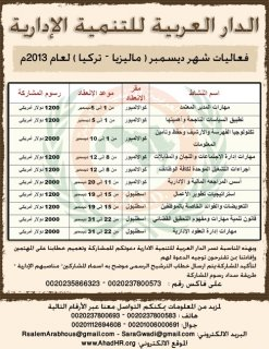 فعاليات الدار العربية للتنمية الإدارية لشهر ديسمبر ( ماليزيا – ت