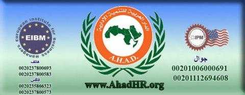 الدار العربية للتنمية الادارية