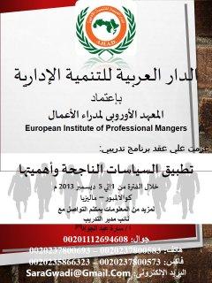 برنامج تدريبي : تطبيق السياسات الناجحة وأهميتها كوالالمبور