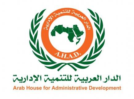 خطة فعاليات الدار العربية للتنمية الإدارية لعام 2014 م – 1435هـ