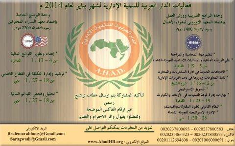فعاليات الدار العربية للتنمية الإدارية لشهر يناير (القاهرة – دبى