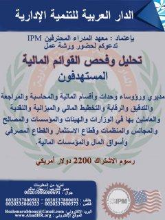 ورشة عمل تحليل وفحص القوائم المالية   دبي – الامارت العربية المت
