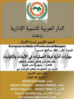 البرنامج التدريبي : مهارات ادارة غرفة العمليات فى الأزمات والكوا