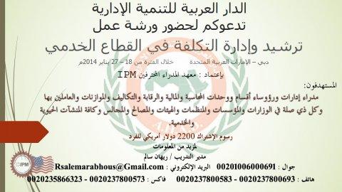 ورشة عمل :ترشيد وإدارة التكلفة في القطاع الخدمي     دبي – الإمار
