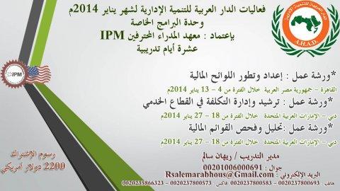فعاليات الدار العربية للتنمية الإدارية لشهر يناير لعام 2014م