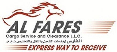 الفارس لخدمات الشحن و النقل و التخليص