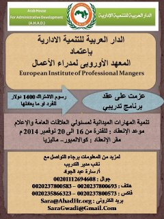 برنامج تدريبي : تنمية المهارات الميدانية لمسئولي العلاقات العامة