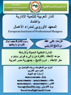 برنامج تدريبي : الإدارة المكتبية الحديثة والأرشفة شرم الشيخ