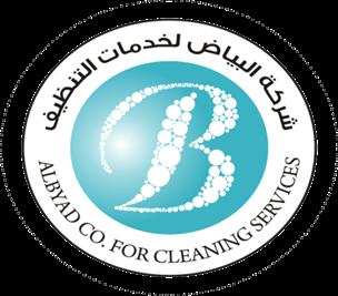 شركة البياض لخدمات التنظيف