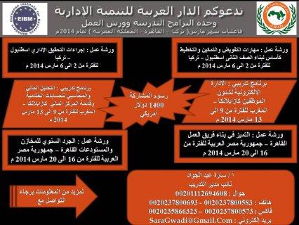 فعاليات الدار العربية للتنمية الإدارية  لشهر مارس