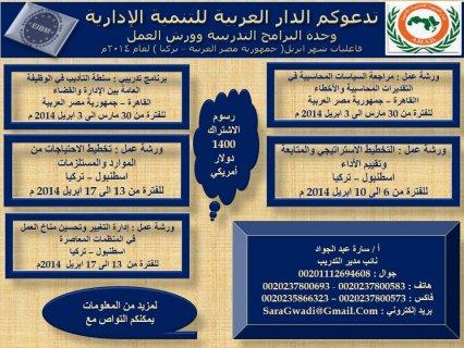 فعاليات الدار العربية للتنمية الإداريةلشهر ابريل