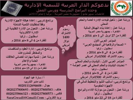 فعاليات الدار العربية للتنمية الإداريةلشهر مايو