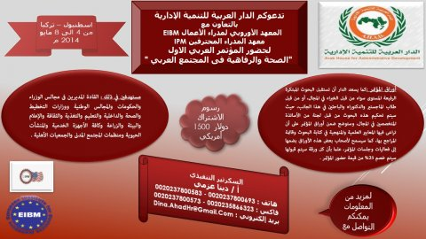 المؤتمر العربي الاول: الصحة والرفاهية فى المجتمع العربي