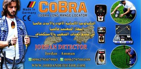 الاكثر مبيعا لاجهزة كشف الذهب عالميا - Cobra L-R-L